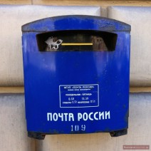Postbox in Russia