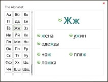 The Russian Alphabet