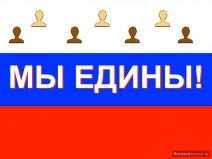"""""""Wir sind eins!"""", der Slogan des Tages der Einheit in Russland am 4. November"""
