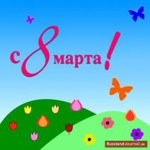 Russisch für: Alles Gute zum 8. März!
