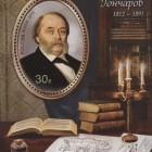 Briefmarke zum 200. Geburtstag des russischen Schriftstellers Iwan Gontscharow