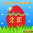 Russisch für Alles Gute zum Osterfest!
