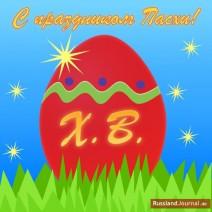 Rotes Osterei mit den Buchstaben Х. В.