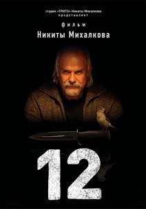 """Filmplakat """"12"""""""