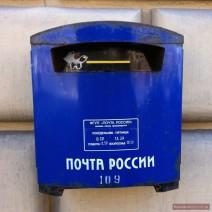 Briefkasten der russischen Post