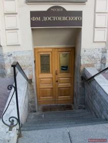 Dostojewski Museum