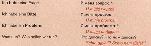 Russisch lernen mit The Grooves – Groovy Basics - Ausschnitt 03