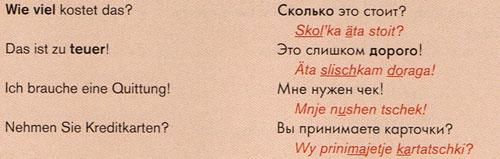 Groovy Basics Russisch - Ausschnitt 08