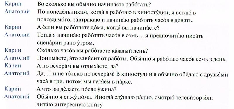Dialog aus der Lektion 10 des Lextra Russisch Sprachkurses Plus Anfänger