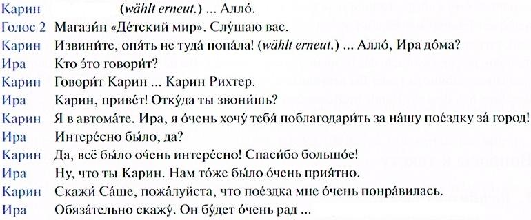 Dialog aus dem Kapitel 12 des Lextra Russisch Sprachkurses Plus Anfänger