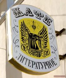 Restaurant 'Literaturcafé'