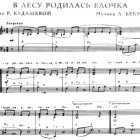 Notenblatt für Neujahrslied: В лесу родилась ёлочка