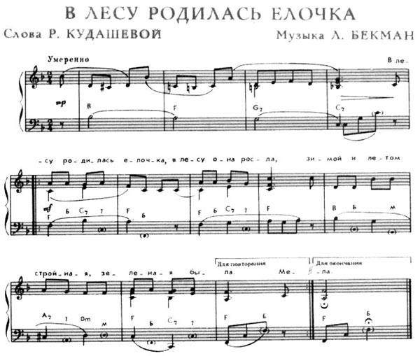Weihnachtslieder Kinder Kostenlos.Russische Lieder Zu Weihnachten Bzw Neujahr Russlandjournal De