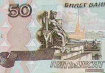 Peter-Paul-Festung auf dem 50 Rubel Schein
