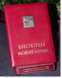 Das Exemplar Nr. 1 der Verfassung der Russischen Föderation