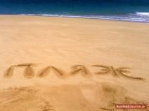 Sandstrand am Meer mit dem Wort пляж = Strand auf Russisch