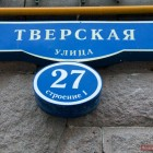 Schild: Twerskaja Straße