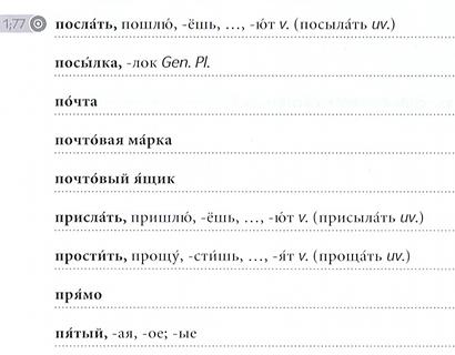 Vokabeln aus Hörprobe 2 aus dem MOCT 1 Russisch Vokabeltrainer