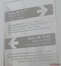 Wegweiser im Russischen Museum