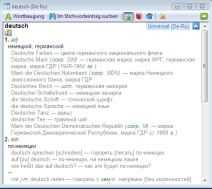 """QuickCard mit dem Wort """"Deutsch"""" als Adjektiv oder Adverb im ABBYY Lingvo Wörterbuch x3"""