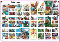 Übersichtsseite mit Aktivitäten zum Lernen von russischen Verben auf der CD im ELI Illustrierten Wortschatz Russisch