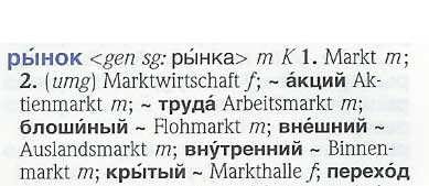 Ausdrücke mit dem russischen Wort für Markt im PONS Kompaktwörterbuch Russisch