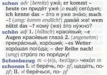 """Übersetzung von """"schon"""", """"schön"""" aus dem PONS Kompaktwörterbuch Russisch"""