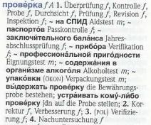 Ausdrücke mit dem russischen Wort проверка aus dem PONS Kompaktwörterbuch Russisch