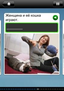 """Bild zum Satz auf Russisch """"Frau und ihre Katze spielen"""" in der iPhone-App Rosetta Course Russisch"""