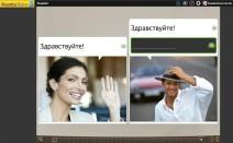 Bild für Hallo auf Russisch bei Rosetta Stone Russisch TOTALe