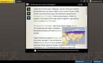 Russischer Text mit grün markierten Wörtern und einer Landkarte im Explore von Rosetta Stone Russisch TOTALe