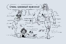 """Karikatur bei Assimil Russisch: Zwei Frauen am Strand sehen einen muskulösen Mann und eine sagt auf Russisch """"Ein sehr schöner Mann!"""""""