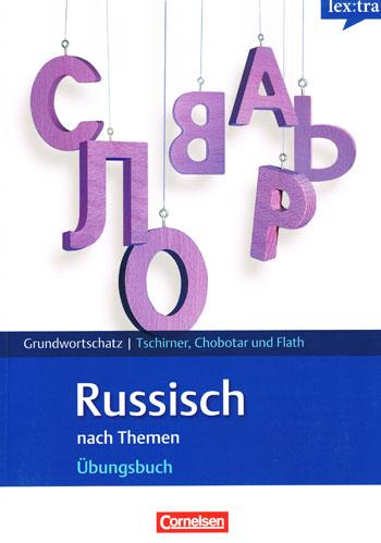 Übungsbuch Lextra Grundwortschatz Russisch