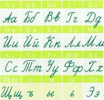 Russisches Alphabet mit Schreibschrift im Lehrbuch MOCT 1 Russisch für Anfänger