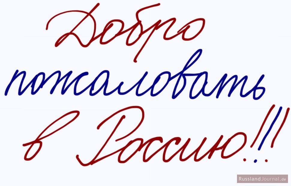 Добро пожаловать в Россию! - Herzlich Willkommen in Russland! - geschrieben in russischer Schreibschrift
