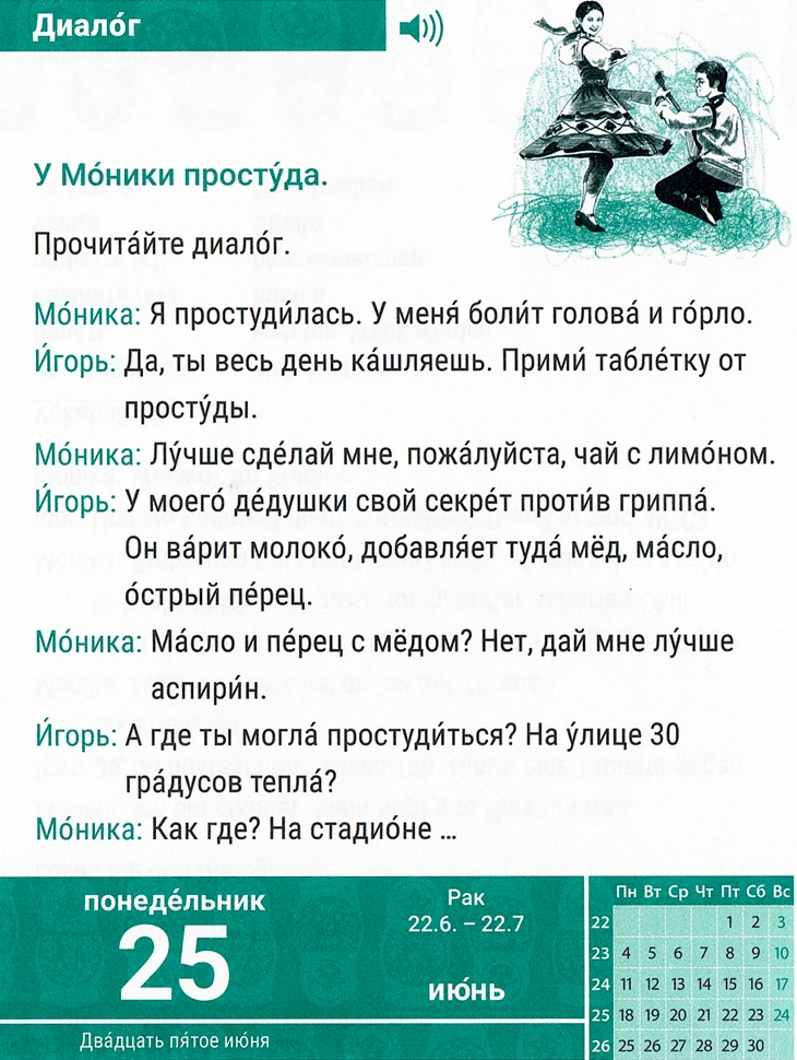 Dialog auf Russisch zum Lesen und Anhören, Sprachkalender Russisch 2018