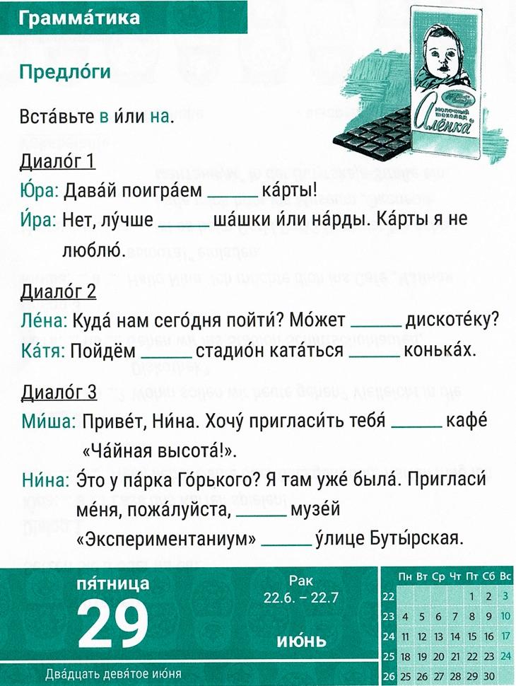 Übung zum Gebrauch der Präpositionen В und НА, Sprachkalender Russisch 2018