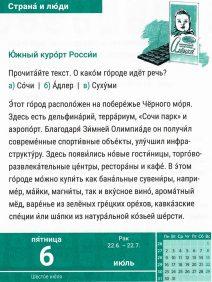 Text lesen und die Stadt erraten, Sprachkalender Russisch 2018
