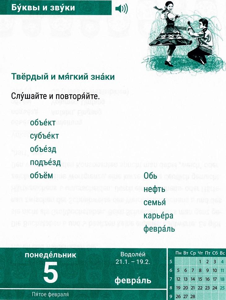 Russische Wörter mit Härte- und Weichheitszeichen zum Anhören und Wiederholen, Sprachkalender Russisch 2018