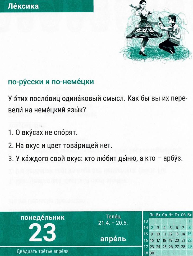 Deutsche Entsprechungen für russische Sprichwörter finden, Sprachkalender Russisch 2018
