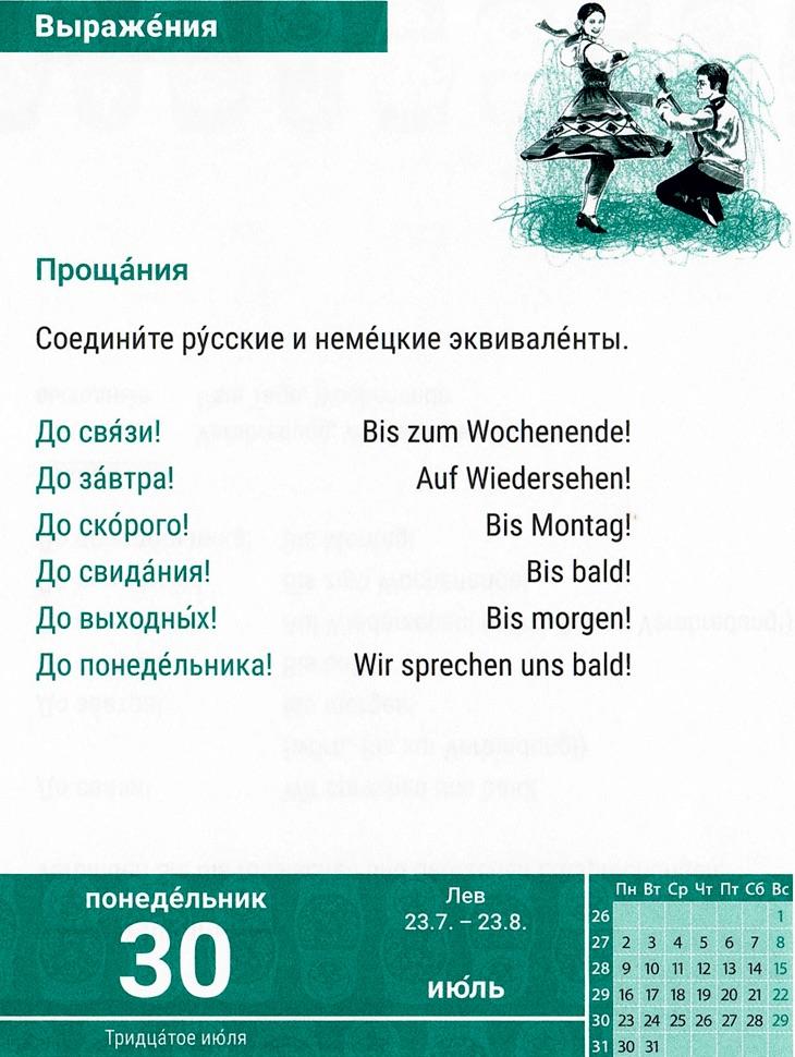 Russische und deutsche Redewendungen für Verabschiedungen verbinden, Sprachkalender Russisch 2018