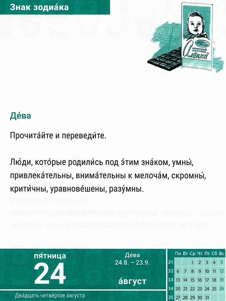 Die Eigenschaften von Jungfrau lesen und übersetzen, Sprachkalender Russisch 2018