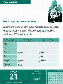 Deklination des russischen Substantivs ДЕНЬ (Tag), Sprachkalender Russisch 2018