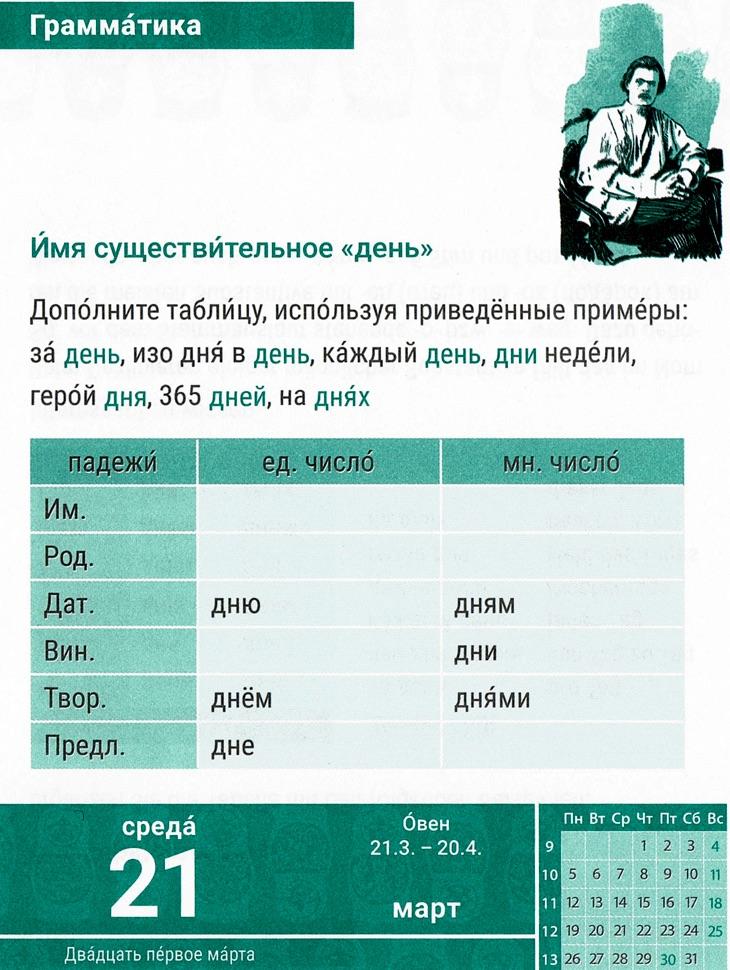 Deklination des russischen Substantivs ДЕНЬ (Tag), Kalenderblatt aus dem Sprachkalender Russisch 2018