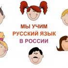Sechs zufriedene Gesichter und die Schrift auf Russisch: Мы учим русский язык в России. = Wir lernen die russische Sprache in Russland.