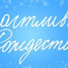 Frohe Weihnachten auf Russisch in Schreibschrift
