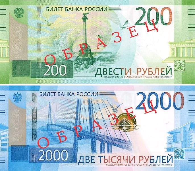 200 und 2000 Rubel-Scheine