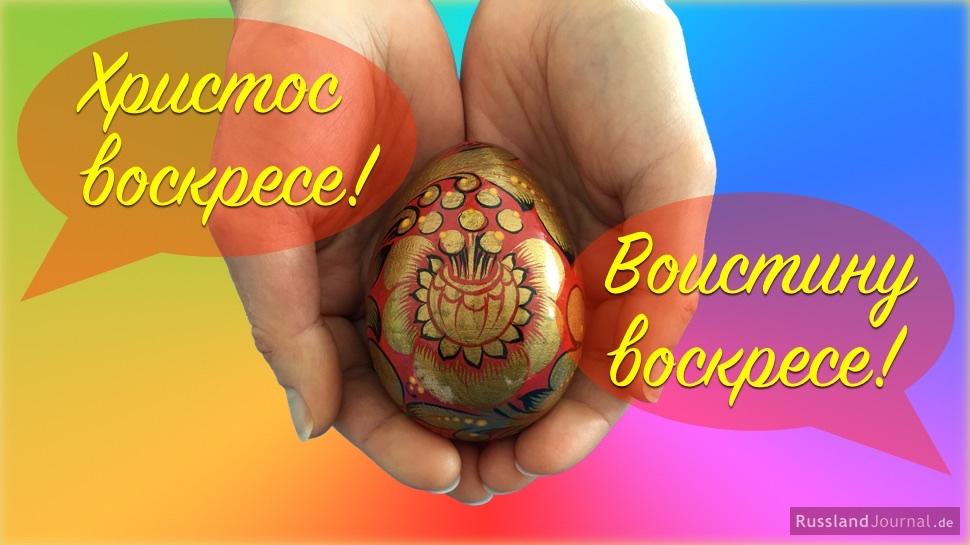 Russischer Ostergruß: Христос воскресе! - Воистину воскресе!