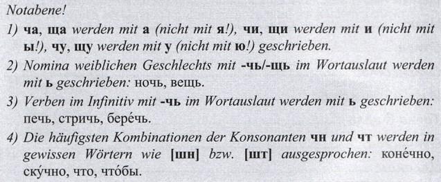 Notabene mit Hinweisen zur Rechtschreibung und Aussprache der russischen Buchstabenkombinationen ча, ща, чи, щи, чь, шь, чн, чт