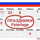 Russische Nationalfeiertage